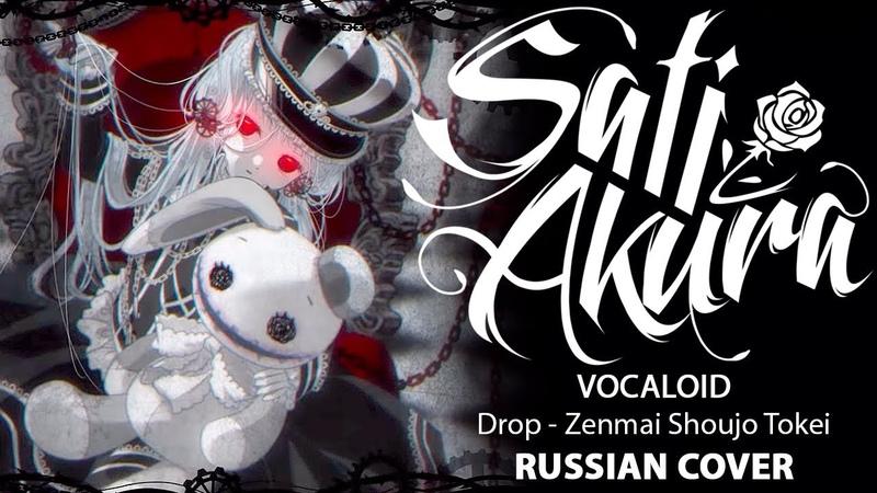 VOCALOID RUS Zenmai Shoujo Tokei Cover by Sati Akura 🎃 HAPPY HALLOWEEN