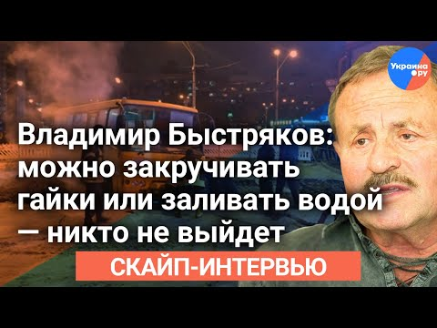 Владимир Быстряков об инфраструктурном коллапсе в Киеве и новом законе про СМИ