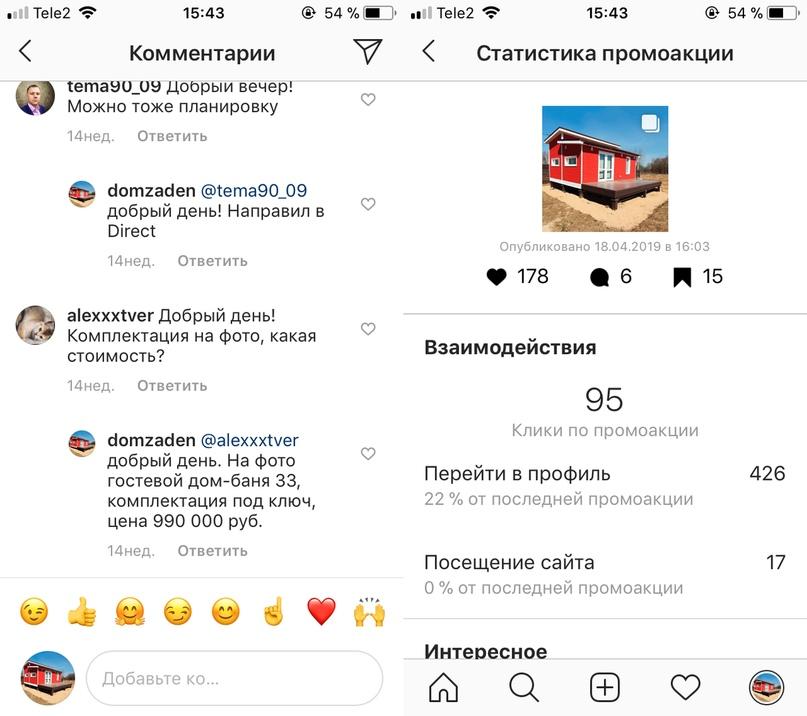Пробуем продать дом через таргет VK и Instagram., изображение №11