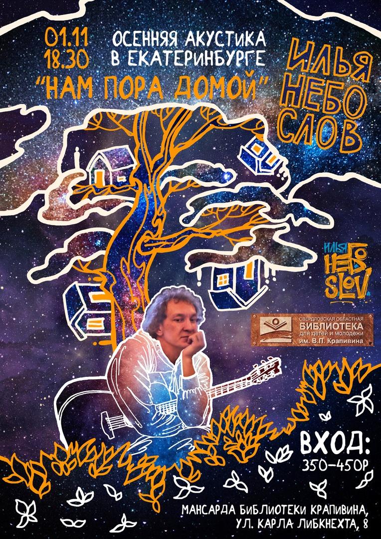 Афиша Екатеринбург Илья Небослов в Екатеринбурге 01 ноября