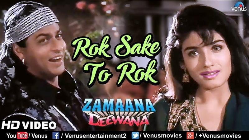 Rok Sake To Rok HD VIDEO Shah Rukh Khan Raveena Tandon Zamaana Deewana 90's Superhit Song