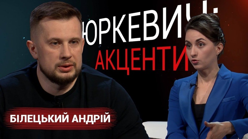 Андрій Білецький - лідер партії Нацкорпус - Юркевич. Акценти (12 березня 2020)