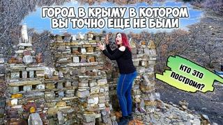 Кто это построил? Город Крыма в котором Вы точно еще не были!