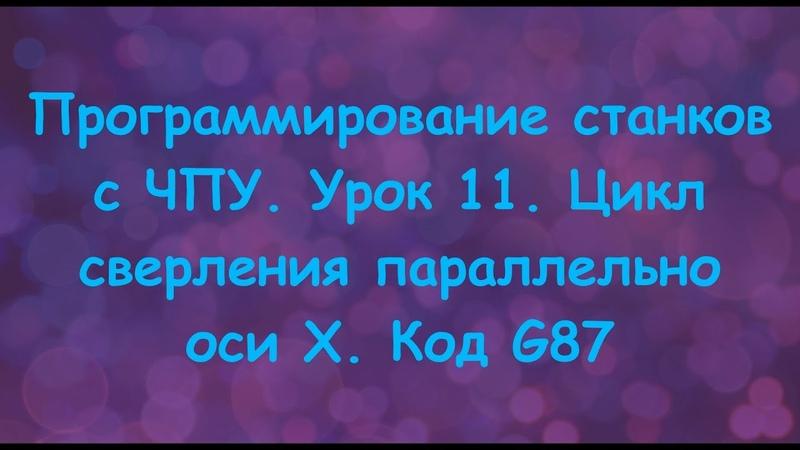 Программирование станков с ЧПУ. Урок 11. Цикл сверления параллельно оси X. Код G87