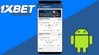 Скачать 1XBET на андроид, мобильная версия. Обзор приложения 1xbet на андроид.