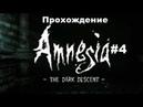 Amnesia The Dark Descent: Прохождение 4