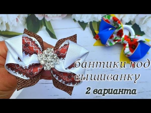 Бантики под вышиванку 2 варианта мк Яна Чорней