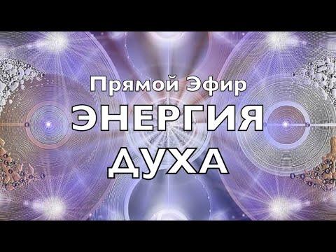 Энергия Духа Обнуление Переход Сознания Вопрос к Высшему Разуму