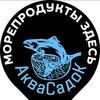 Рыба|Морепродукты|Икра|Аквасадок