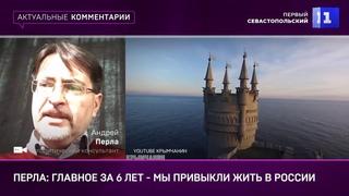 Перла: главное за 6 лет – мы привыкли жить в России