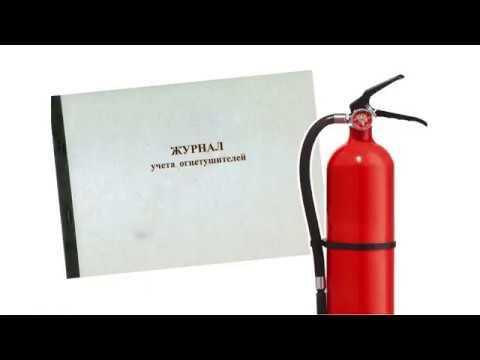 Как заполнять журнал учета огнетушителей