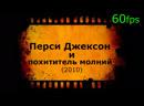 Кино АLive 1603.[P|e|r\|/c|y.J|a|c\|k|/s|o|n=10 MaximuM