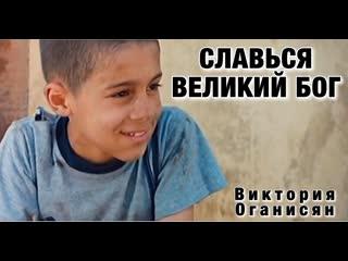 СЛАВЬСЯ, ВЕЛИКИЙ БОГ - Христианская песня - Виктория Оганисян