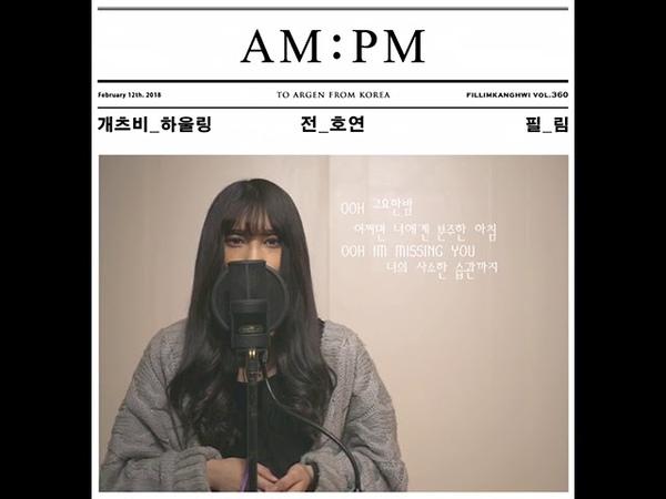 180224 개츠비하울링 - AMPM (feat.전호연)