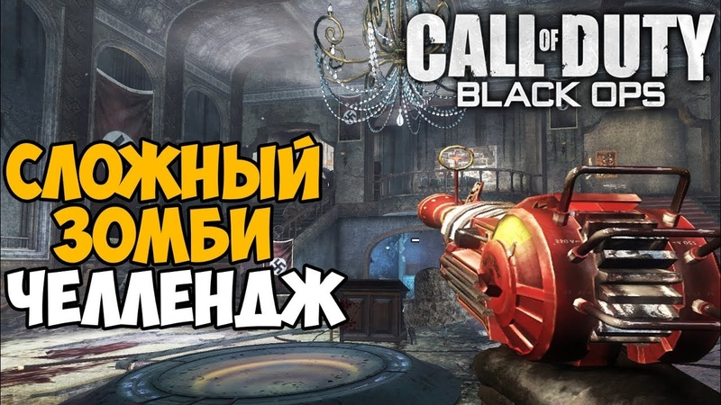Самый Сложный Зомби Челлендж в Call of Duty Black Ops