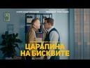 Царапина на бисквите - короткометражный фильм