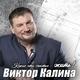 Виктор Калина - Улыбайся