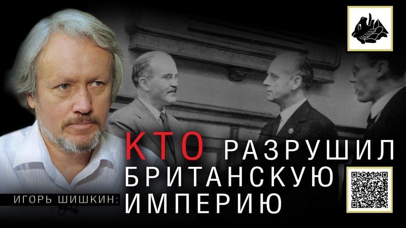 Разоблачение мифа. Как пакт Молотова-Риббентропа сломал планы мировой верхушки. Игорь Шишкин