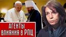 Агенты влияния в РПЦ ЧетвериковаОльга РПЦ Религия