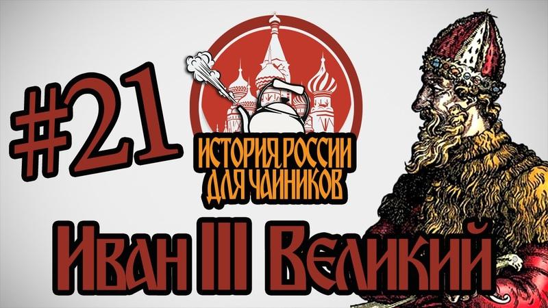 История России для чайников - 21 выпуск - Иван III Великий