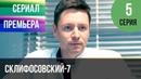 ▶️ Склифосовский 7 сезон 5 серия Склиф 7 Мелодрама 2019 Русские мелодрамы
