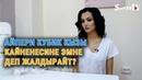 Айпери Кубик кызы, Кенже Дүйшеева жана башка атактуулар кайненелери жөнүндө