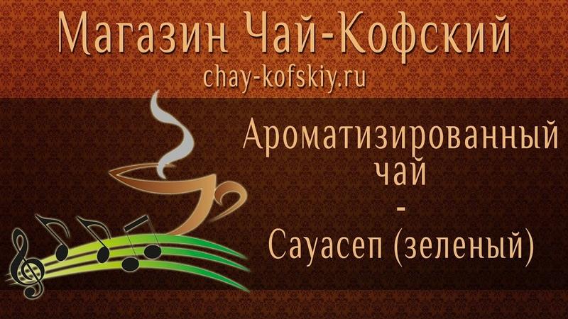 Зеленый ароматизированный чай Сауасеп заваривание польза Chay
