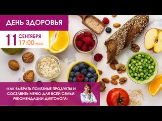 Как выбрать полезные продукты и составить меню для всей семьи. Рекомендации диетолога