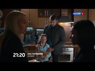 Посторонняя (2020) 1,2,3,4, серия из 4 (Анонс) эфир от
