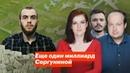Команда Навального в поисках украденого парка