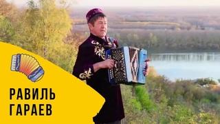 Равиль Гараев | Кил син