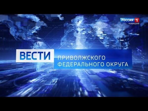 Вести ПФО Выпуск 21 02 2020