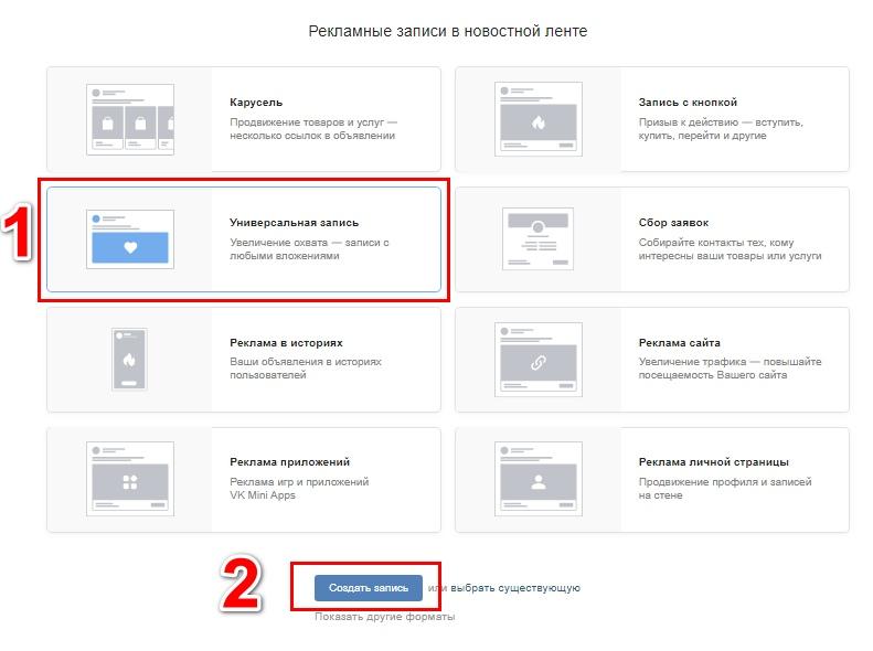 Как дать доступ в рекламный кабинет ВК и в Сенлер