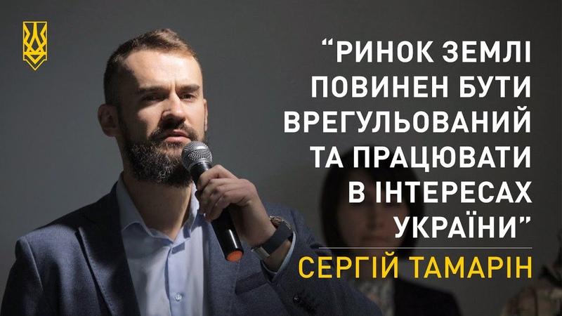 Сергій Тамарін Ринок землі повинен бути врегульований та працювати в інтересах України | НацКорпус
