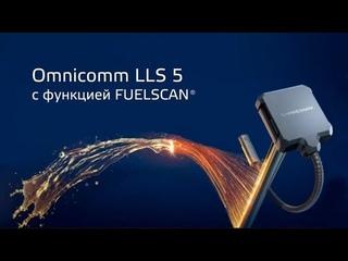 Видеообзор датчика уровня топлива Omnicomm LLS 5 с технологией FUELSСAN