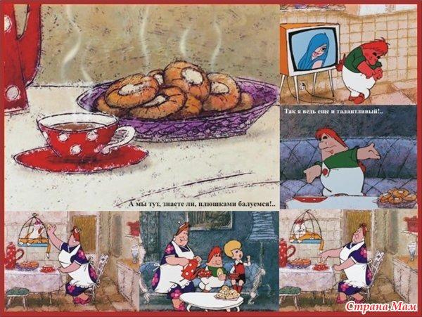 демотиватор помню как плюшками баловались испечь хлеб