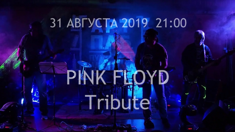 Капитан Дик Pink Floyd tribute 31 августа 2019 Арт П А Б