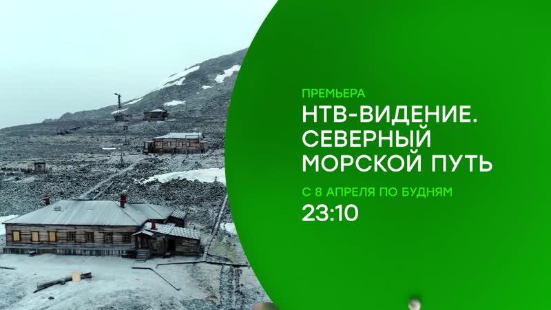 Блеск и нищета российской Арктики трейлер