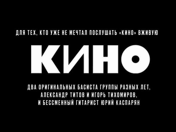 группа КИНО - Концерты в 2020 году