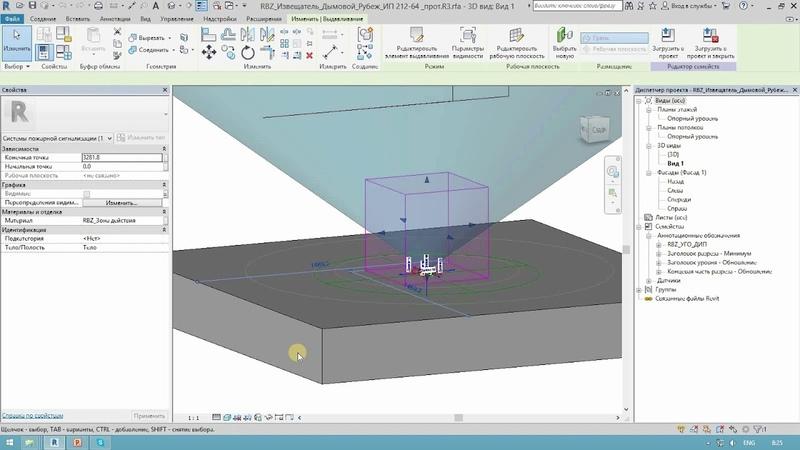 Демонстрация работы шаблона для проектирования слаботочных систем в Autodesk Revit
