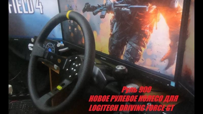 🔥🚦🚚Переделал рулевое колесо Logitech Driving Force GT🔥🚦🚚 Руль 900