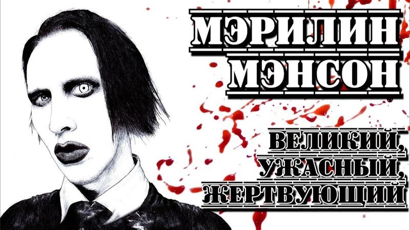 Мэрилин Мэнсон Marilyn Manson Великий ужасный жертвующий I ПроРок