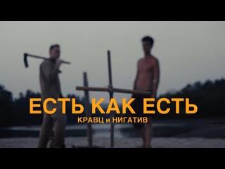 Кравц и Нигатив - Есть как есть | 2020 год | клип Official Live HD (Триада, негатив, неготив, ниготив, треада) feat. ft. &
