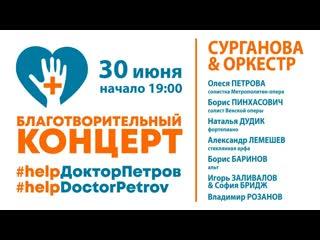 Благотворительный концерт в поддержку доктора из Петербурга Александра Николаевича Петрова  #helpДокторПетров