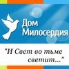 """СРЦ """"Дом милосердия"""""""