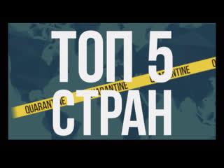 Топ-5 стран