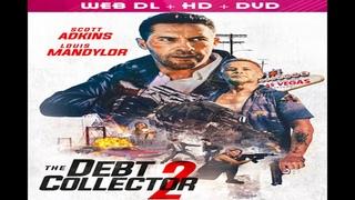 فيلم اكشن عرض اول Debt Collectors 2020 الجزء الثاني2 مترجم عر