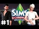 Let's play | The Sims 3 В сумерках 1 Адриан и Джимми
