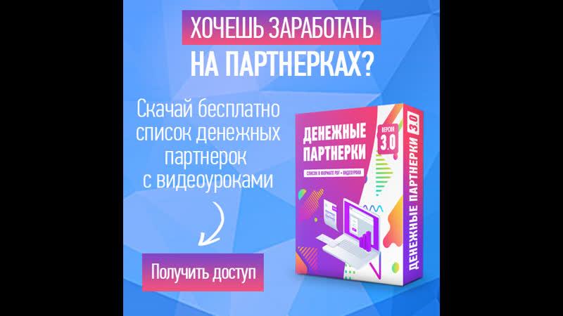 ДЕНЕЖНЫЕ ПАРТНЕРКИ 3.0 vk.cc9SHZ2T