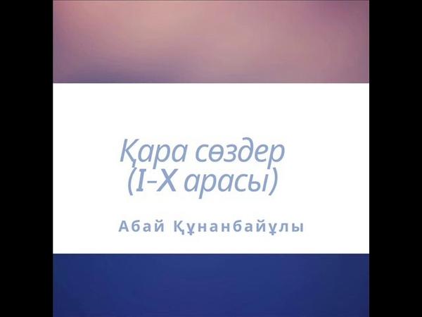 Абай Құнанбайұлы Қарасөздер 1 10 сөздер Аудиокітап